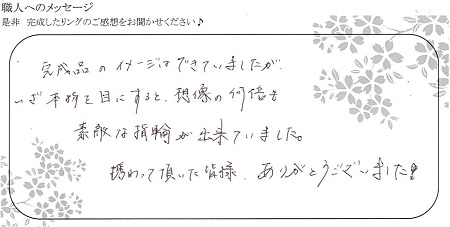 20112301木目金の婚約指輪_K002.jpg