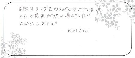 20112301木目金の結婚指輪_A004.jpg