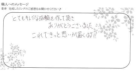20112601木目金の婚約指輪_U002.jpg
