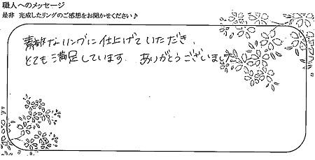 20112801木目金の婚約指輪と結婚指輪D_006.jpg