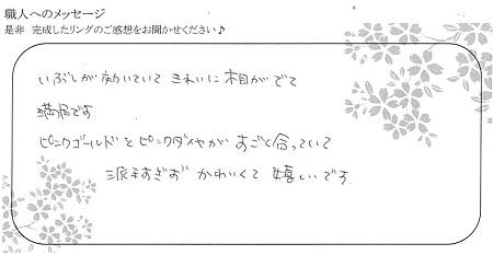 20112901木目金の結婚指輪_E002.jpg