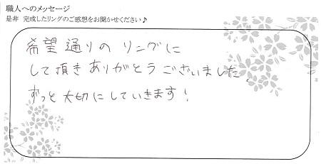 20112901木目金の結婚指輪_U004.jpg