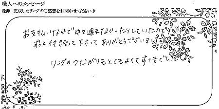 20112902木目金の婚約・結婚指輪_Y005.jpg