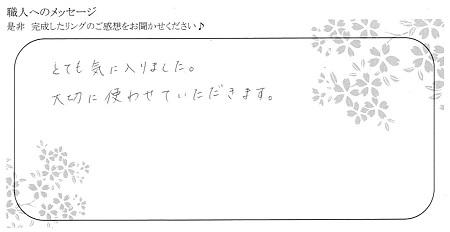20112902木目金の結婚指輪_U004.jpg
