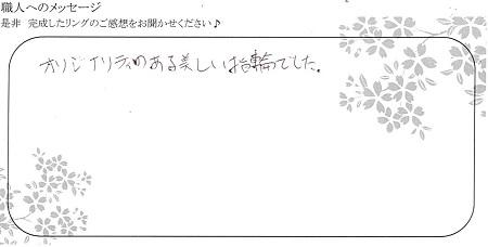 20120201木目金の結婚指輪_E002.jpg