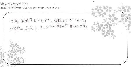 20120202木目金のベビーリング_E002.jpg