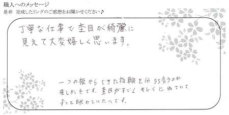 20120501木目金の結婚指輪_U003.jpg