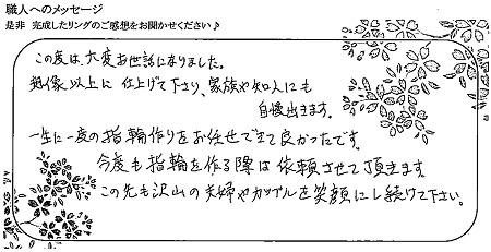 20120501木目金の結婚指輪_Y005.jpg