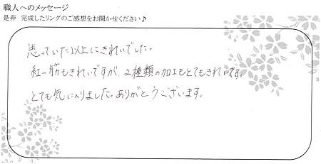 20120502木目金の結婚指輪_U005.jpg