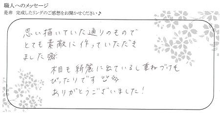 20120601木目金の婚約指輪結婚指輪_U005.jpg