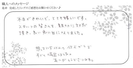 20120602木目金の結婚指輪_U004.jpg