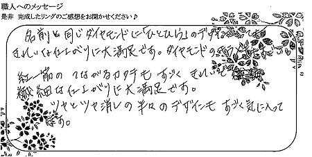 20120604木目金の婚約・結婚指輪_Y005.jpg