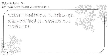 20120701木目金の結婚指輪_U005.jpg