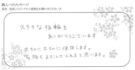 20121202木目金の結婚指輪_U004.jpg
