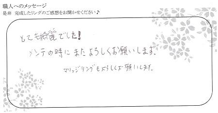 20121203木目金の婚約指輪_U002.jpg