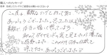 20121203木目金の結婚指輪_E005.jpg