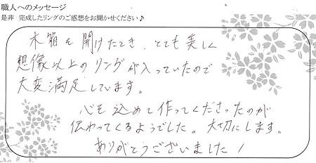20121301木目金の結婚指輪_E005.jpg