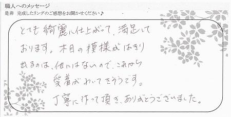 20121901木目金の婚約指輪結婚指輪_H004.jpg