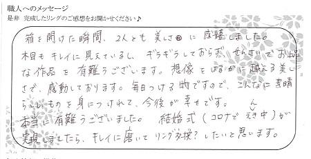 20121902杢目金の婚約指輪_U004.jpg