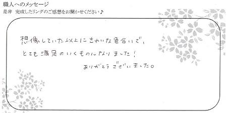 20121903木目金の婚約指輪_U003.jpg