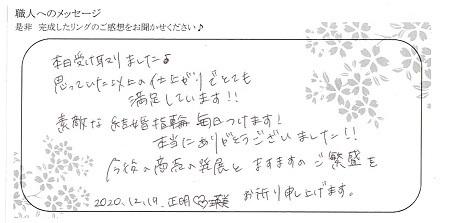 20121904杢目金の婚約指輪_U005.jpg