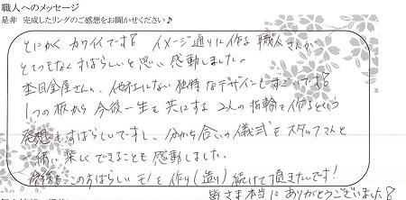 20122001木目金の結婚指輪_E006.jpg