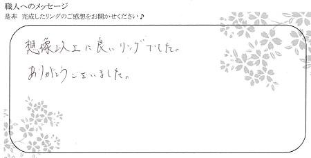 20122002木目金の婚約指輪_U002.jpg