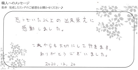 20122002木目金の結婚指輪_E002.jpg