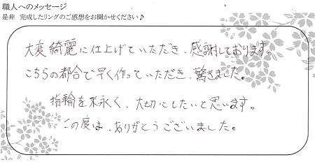 20122003木目金の結婚指輪_E005.jpg