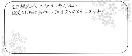20122101木目金の婚約指輪_F002.jpg