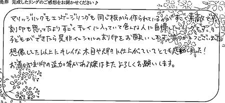 20122101木目金の結婚指輪₋D004.jpg