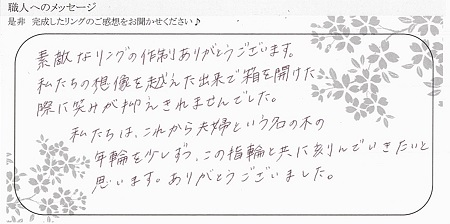 20122102木目金の結婚指輪_H005.jpg
