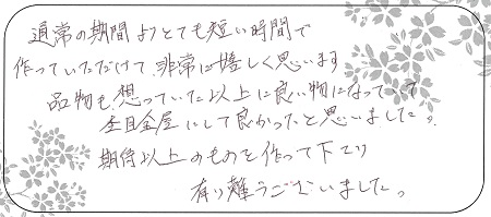 20122401木目金の婚約指輪_S005.jpg