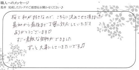 20122401木目金の結婚指輪_E005.jpg