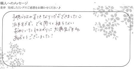 20122402木目金の結婚指輪_E005.jpg