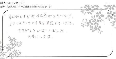 20122501木目金の婚約指輪結婚指輪_K005.jpg