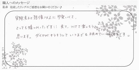 20122601木目金の婚約指輪_H002.jpg