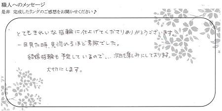 20122601木目金の婚約指輪_K003.jpg