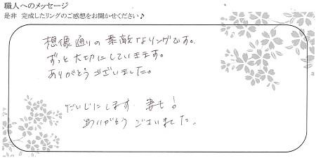 20122601木目金の結婚指輪_E004.jpg