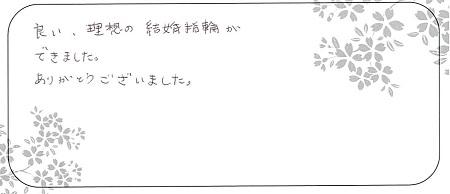 20122603木目金の結婚指輪_B004.jpg
