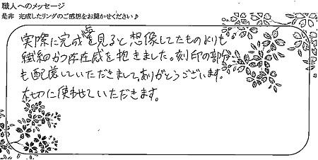 20122701木目金の婚約指輪_Y005.jpg