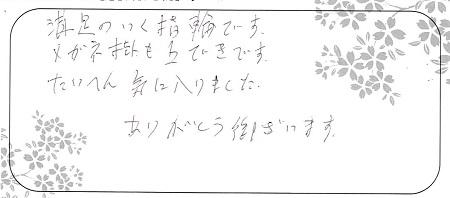 20122701木目金の指輪_LH002.jpg