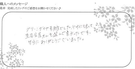 20122701木目金の結婚指輪_E004.jpg