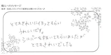 20122701木目金の結婚指輪_OM004.jpg