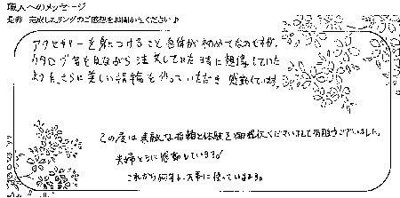 20122701木目金の結婚指輪D_004.jpg