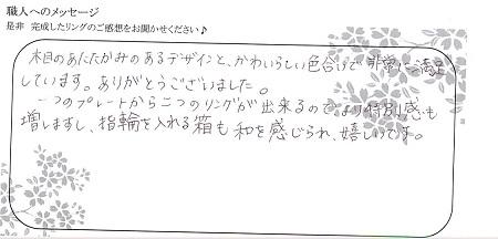 20122702木目金の婚約指輪・結婚指輪_Y005.jpg