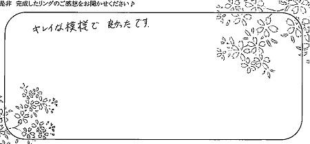 20122702木目金の結婚指輪₋D004.jpg
