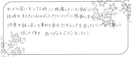 20122702木目金の結婚指輪_B005.jpg