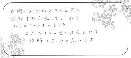 20122703木目金の結婚指輪_B004.jpg