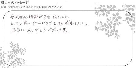 20122703木目金の結婚指輪_E004.jpg